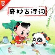 宝宝巴士·国学启蒙:奇妙古诗词
