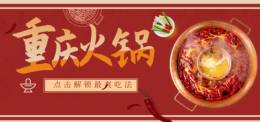 重庆火锅怎么吃?解锁正确方式,舌尖震撼不停