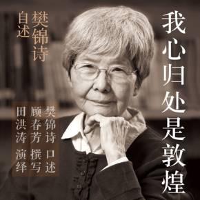 我心归处是敦煌:樊锦诗自述丨央视、人民日报推荐考古必读