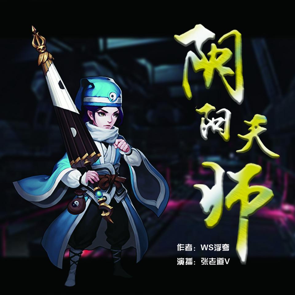 阴阳天师(茅山道士系列 张老道)