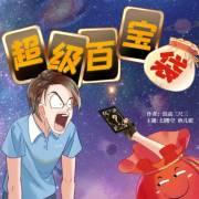 【新品限免】超级百宝袋|都市爆笑(幻樱空、妙儿姐)