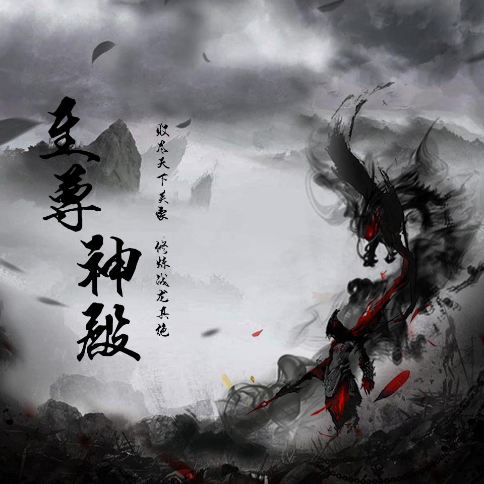 至尊神殿(友人播讲)丨玄幻爽文_有声小说在线收听_喜马拉雅