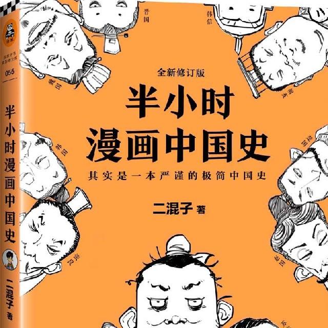 半小时漫画中国史听书网