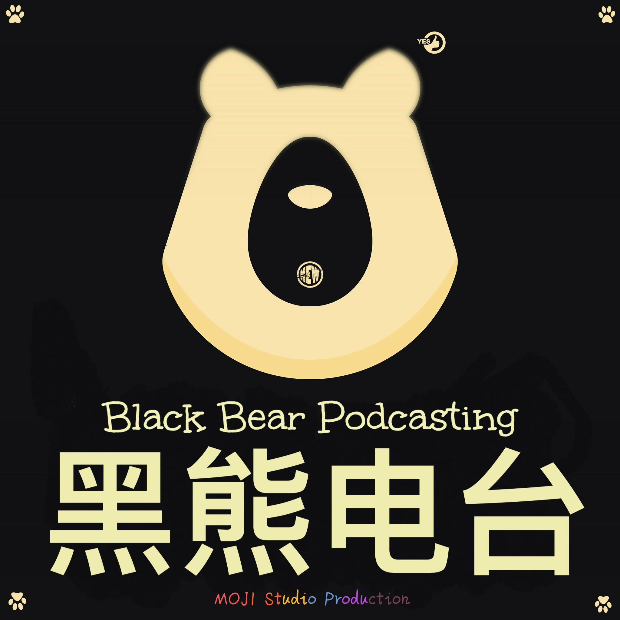 下一站,黑熊电台