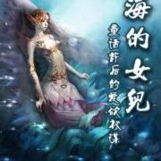 童话背后的爱欲权谋-海的女儿