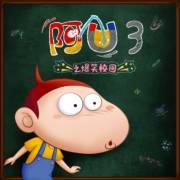 阿U之爆笑校园(第三季动画原声)
