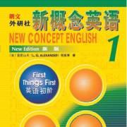 新概念英语1(双语字幕+笔记)  官方正版,教材原声