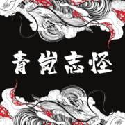 《青岚志怪》—熊瞎子讨肉(中)