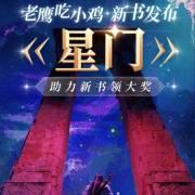 第二十二章:斗千武师(下)