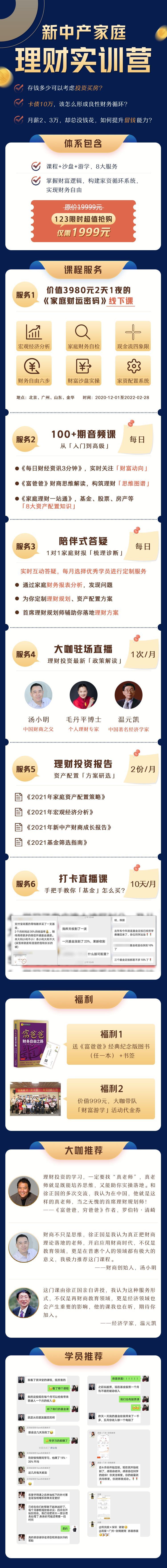 怎样优惠购买徐正国新中产家庭理财实训营课程