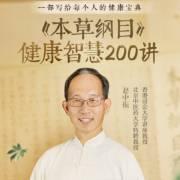 趙中振:《本草綱目》健康智慧200講丨中醫經典解讀