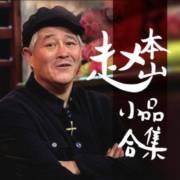 《送水工》:赵本山 高秀敏