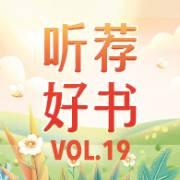 【423讀書日特刊】人間四月天 · 最美聽書季