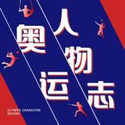 深壹度:奥运人物志