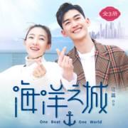 【限時免費】海洋之城 張瀚王麗坤主演影視原著 多人有聲劇