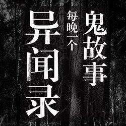 深夜鬼故事(恐怖、惊悚、悬疑)