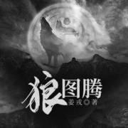 狼圖騰丨助你燃起乘風破浪的勇氣 王俊凱、白巖松推薦