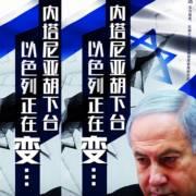 内塔尼亚胡下台,以色列正在变