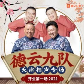 德云社德云九队天津站|开业第一场 2021