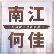 南江何佳·中國股市投資手冊