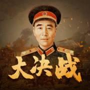 大决战:第四野战军征战实录|中国解放战争绝密档案