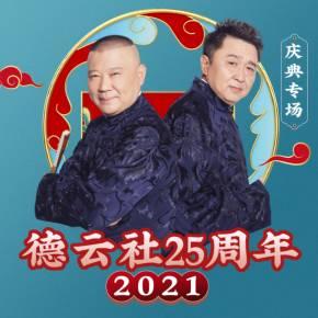 德云社成立25周年庆典 2021
