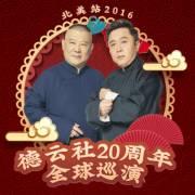 德云社20周年全球巡演北美站2016
