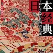 日本四书 121 日本与日本人 关于祖先崇拜 4