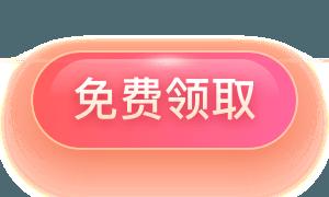 领实物礼包(女性事业部专用)