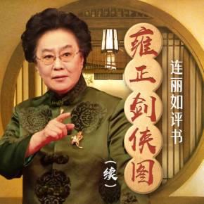 雍正剑侠图(续)  连丽如评书