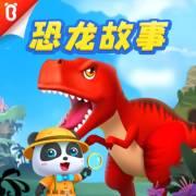 【斑点龙的蛋糕店】傻乎乎的办法:鳄鱼米米去钓鱼【宝宝巴士故事】