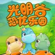 第34集 小恐龙吵架闹矛盾 | 快乐幼儿园 | 儿童睡前恐龙童话故事