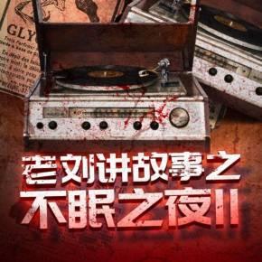 老刘讲故事之不眠之夜II(年度鬼故事NO.1)