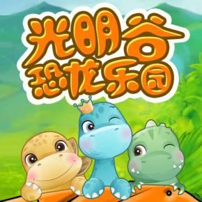 儿童睡前故事   光明谷恐龙乐园之松松当园长 恐龙故事