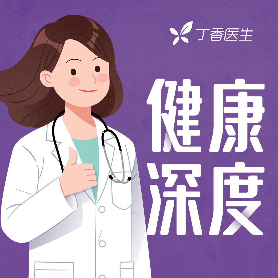 丁香医生 | 健康深度