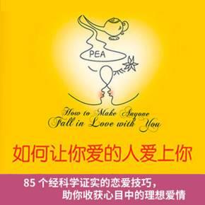 如何让你爱的人爱上你丨奇葩说马东、樊登读书会樊登推荐