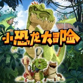 小恐龙大冒险丨恐龙奇幻故事丨儿童科普百科