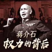 蒋介石权力的背后|国民党高层揭秘,宋美龄四大家族黄埔系军统…