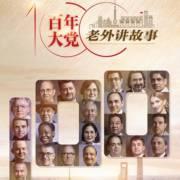 第68期   阿思势:我们在上海组建了一个外籍献血志愿者团队