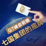 G7峰会前瞻:七国集团的底牌