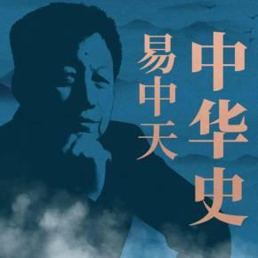 易中天中華史   百家講壇名師帶你通覽中國歷史