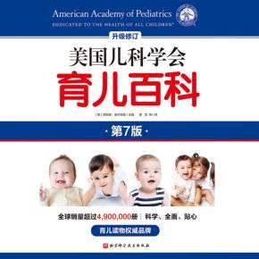 【新品限免】美国儿科学会育儿百科(第7版)