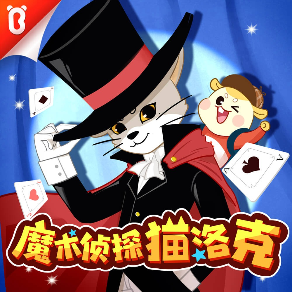 魔术侦探猫洛克|宝宝巴士故事