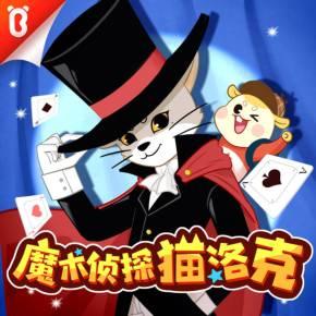 魔术侦探猫洛克   宝宝巴士故事