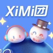 XiMi团官方小助手