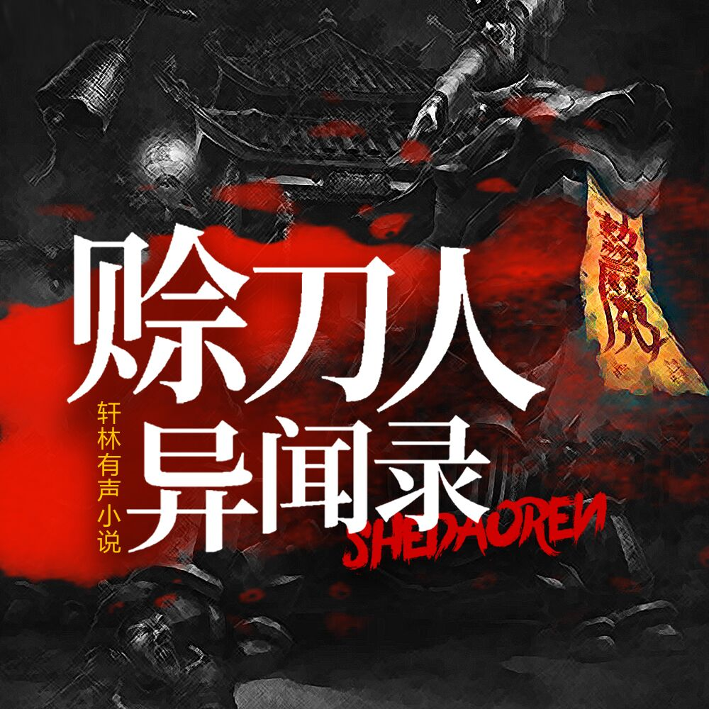 赊刀人异闻录丨免费有声小说丨中国民间故事鬼故事