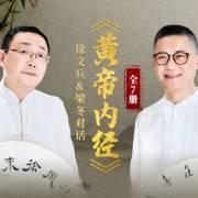 徐文兵梁冬对话《黄帝内经》系列 (全7册) | 中医养生