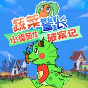 蔬菜警长小番茄龙:仓鼠失踪之谜_3