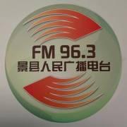 景县人民广播电台