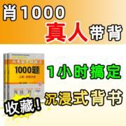 【22考研政治】肖1000帽子题音频